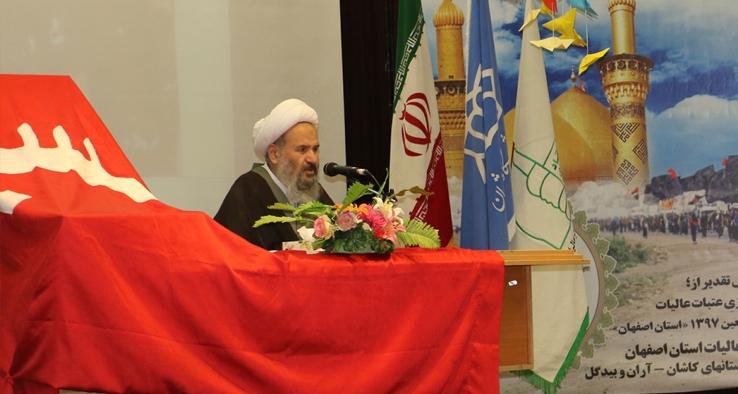 همایش تقدیر از مدیران بازسازی عتبات عالیات و مدیران اجرایی موکبهای اربعین 97 استان اصفهان