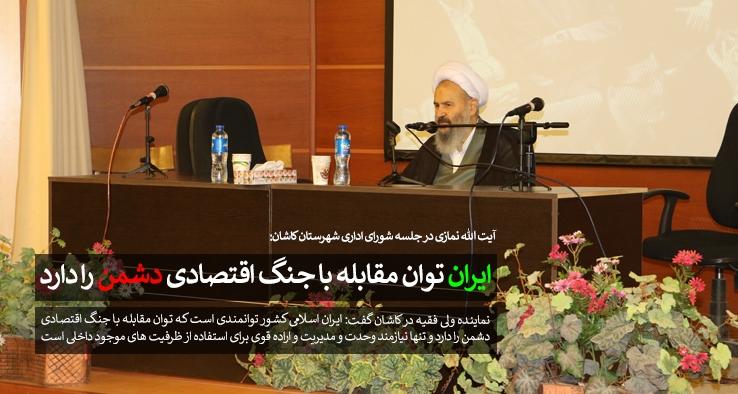 دومین جلسه شورای اداری شهرستان کاشان در سال ۱۳۹۷