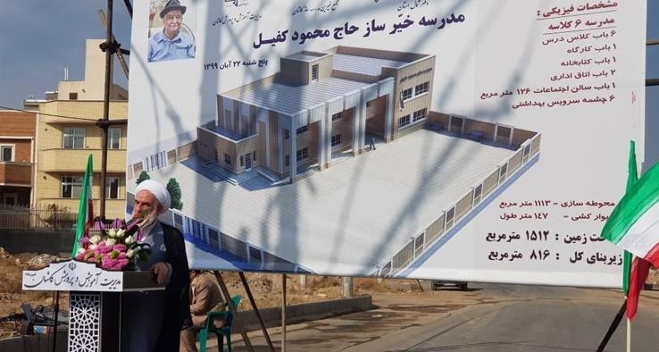 آیین کلنگ زنی مدرسه خیرساز حاج محمود کفیل