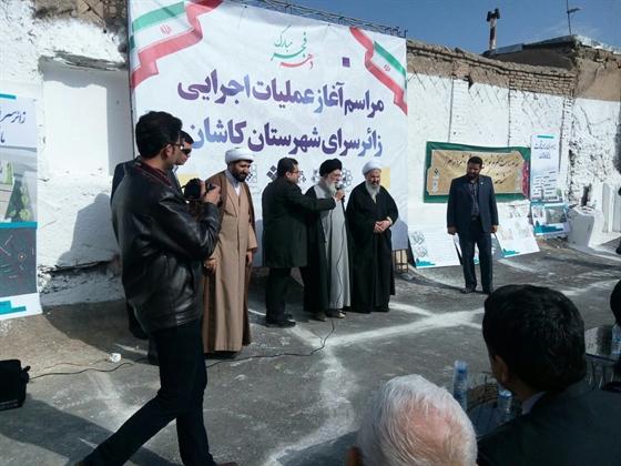 كلنگ زائر سراي كاشان در مشهد الرضا به زمين زده شد + گزارش تصویری