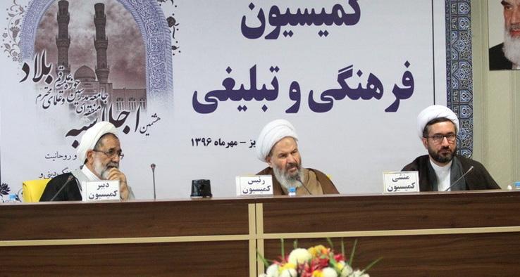 کمیسیون فرهنگی و تبلیغی هشتمین اجلاسیه منطقه ای جامعه مدرسین حوزه و علمای بلاد / تبریز