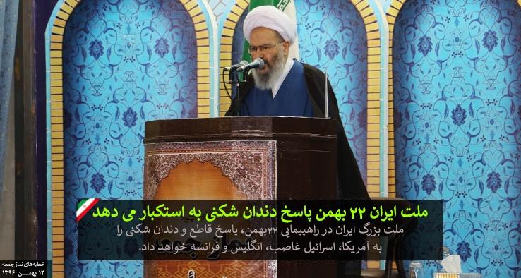 ملت ایران ۲۲ بهمن پاسخ دندان شكنی به استکبار می دهد