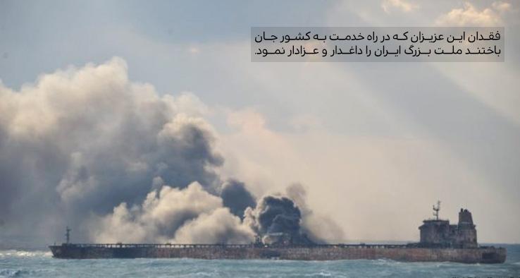 پیام تسلیت در پی حادثه تلخ و دلخراش جان باختن کارکنان کشتی نفتکش ایرانی